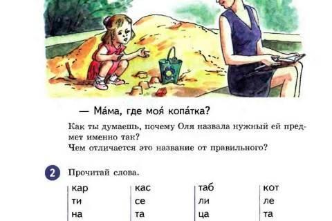 Как научить ребенка говорить в 1—3 года: полезные советы