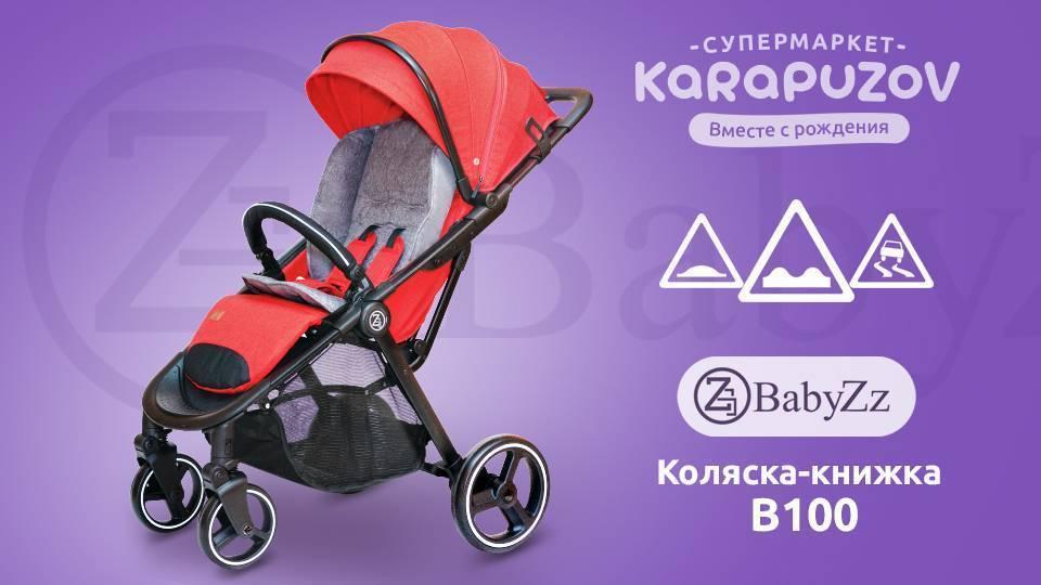 Прогулочная коляска для новорожденного - запись пользователя mariakite (mariakite) в сообществе выбор товаров в категории коляски (только вопросы и выбор) - babyblog.ru