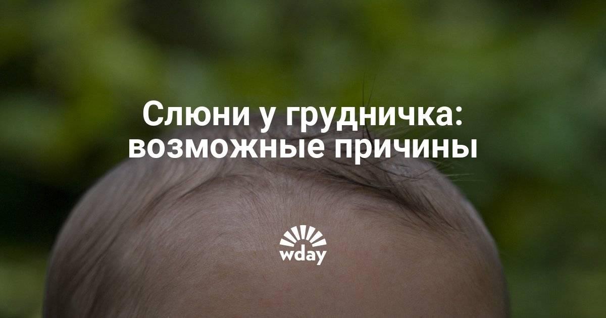 Ребенок в 2 месяца пускает слюни