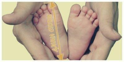 Размер обуви у детей по возрасту