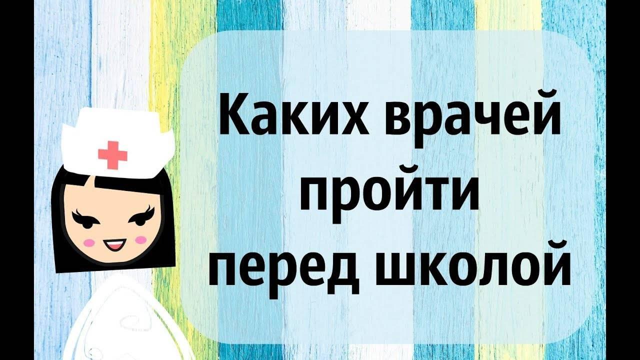 Как выглядит диспансеризация в 1 месяц в районной поликлинике? - диспансеризация новорожденных - запись пользователя наденька (lya2408) в сообществе здоровье новорожденных в категории посещение врача - babyblog.ru