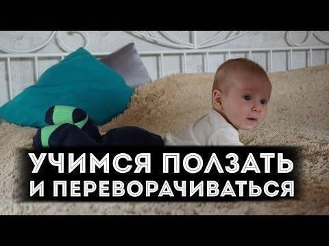 Как научить малыша переворачиваться с живота на спинку?
