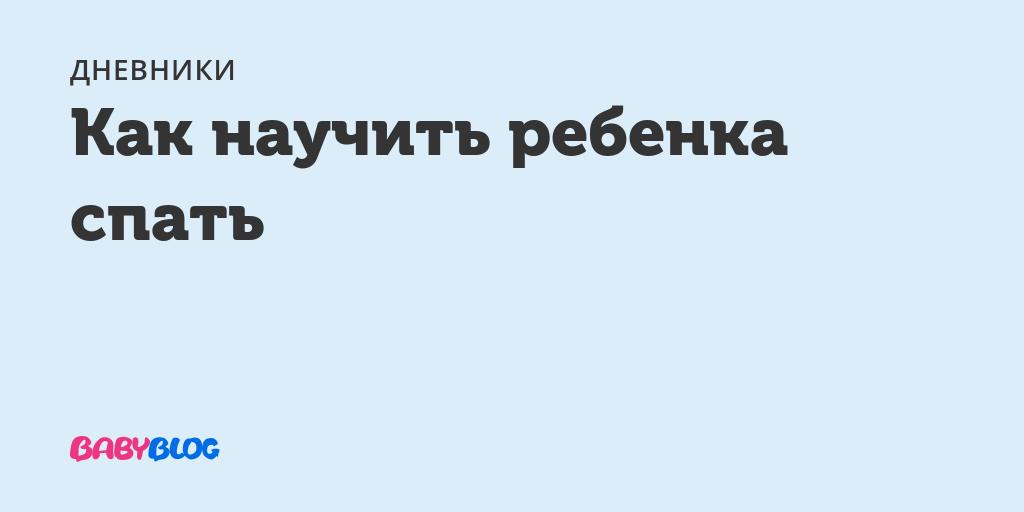 Сколько должен спать месячный ребенок - запись пользователя ленусик (anxia_corda) в сообществе развитие от рождения до года в категории режим дня - babyblog.ru