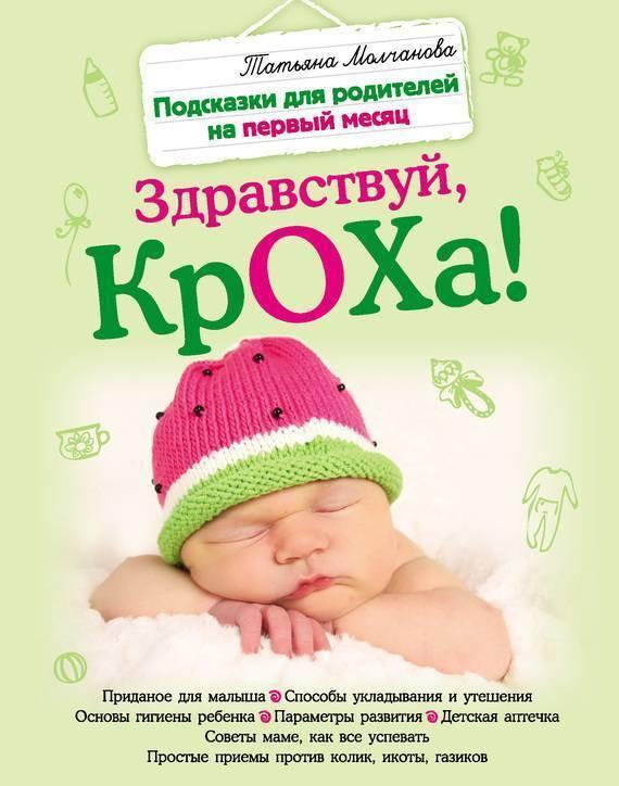 Скрытые способности новорожденного