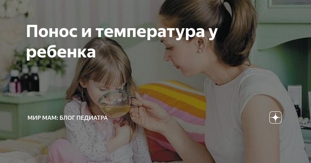Почему у ребенка появляется жидкий стул со слизью и прожилками крови
