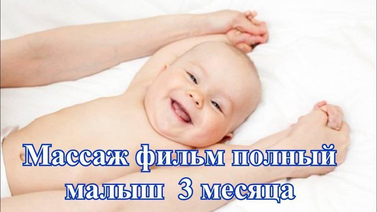 Массаж для трехмесячного ребёнка