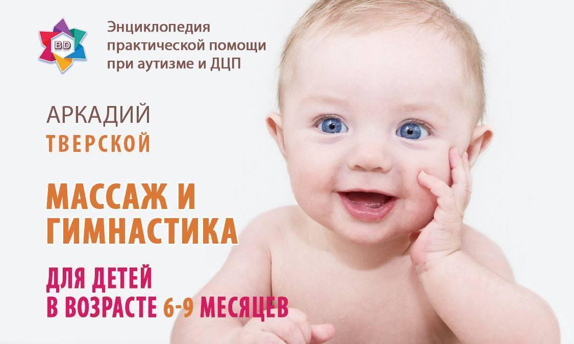 Развивающая гимнастика для 7-месячного ребенка: практические рекомендации