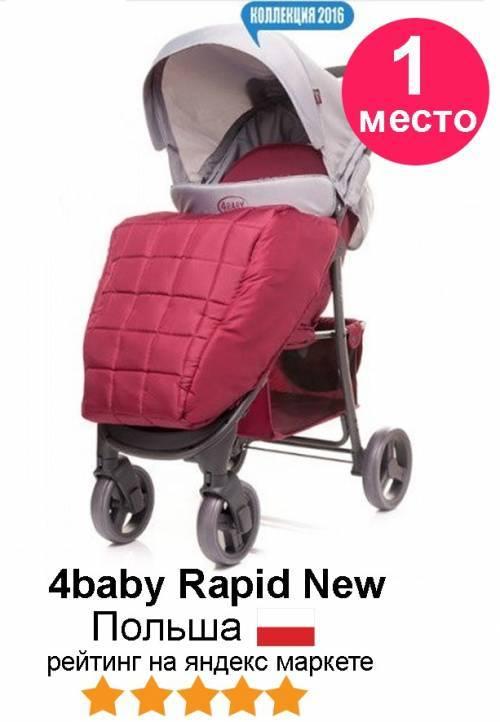 Коляска для зимнего новорожденного - зимняя коляска для новорожденных отзывы - запись пользователя яна (morozhenka) в сообществе выбор товаров в категории коляски (только вопросы и выбор) - babyblog.ru