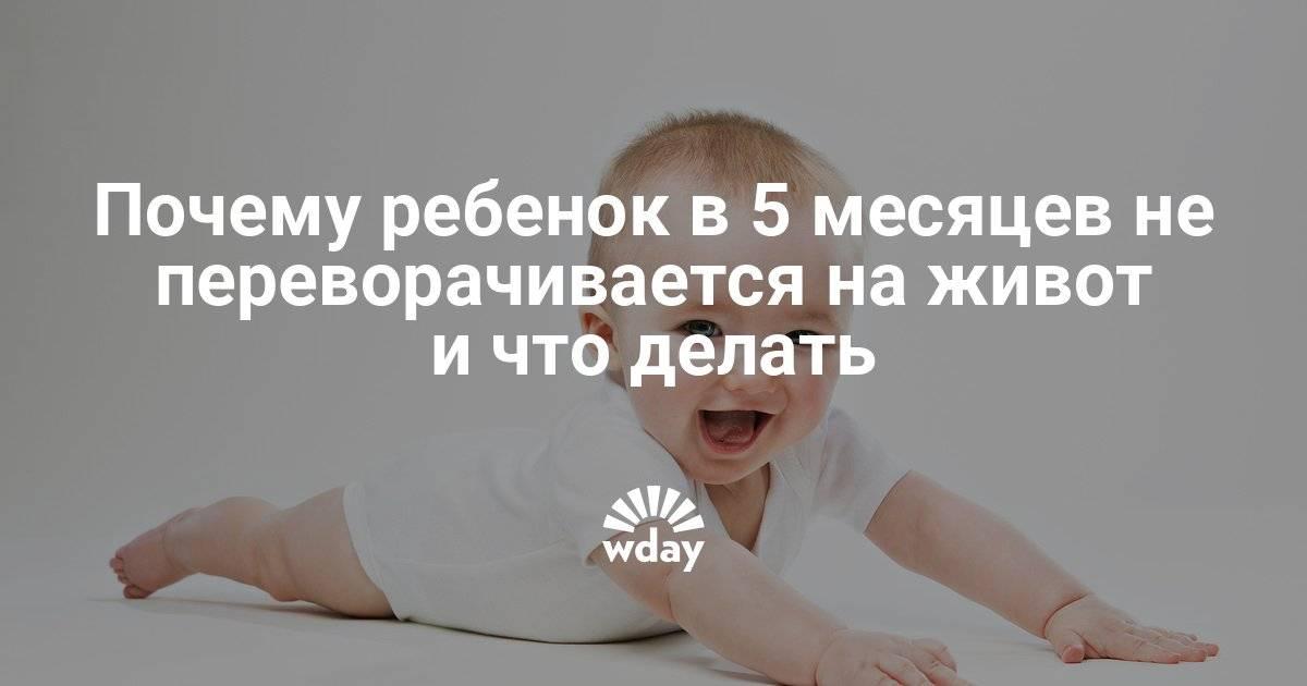 Когда ребенок начинает переворачиваться со спины на живот: во сколько месяцев должен перевернуться, в каком возрасте грудничок легко переворачивается самостоятельно, как помочь