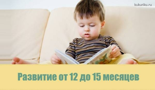 Развитие ребенка в 1,5 года: что должен уметь и как развивать новые навыки и способности