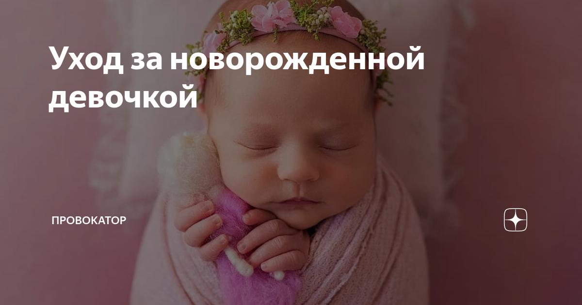 Как правильно подмывать новорожденную девочку: советы родителям