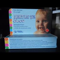 Посоветуйт гель для десен при прорезывании зубов - запись пользователя ольга (mamulya-kissulya) в сообществе здоровье новорожденных в категории зубки и проблемы во время прорезывания - babyblog.ru