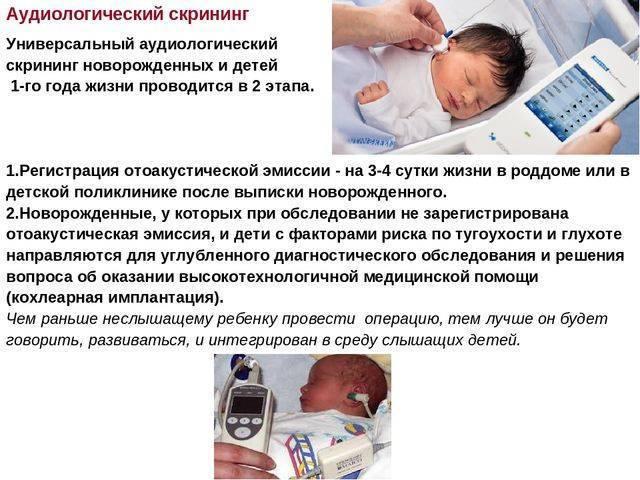Скрининг новорожденных в роддоме: что это такое