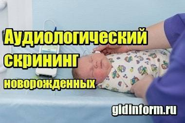 Аудиологический скрининг новорожденных – что это такое