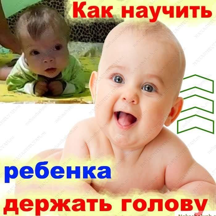 Когда ребенок начинает держать голову