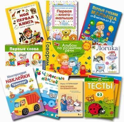 Книжки для самых маленьких (до 1 года) | жили-были