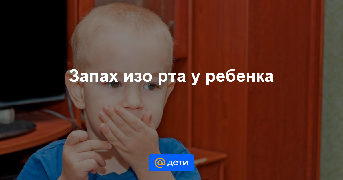 У ребенка 6 лет запах изо рта причины и лечение