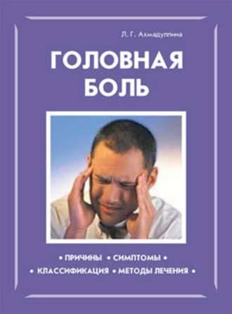 У ребенка головная боль со рвотой