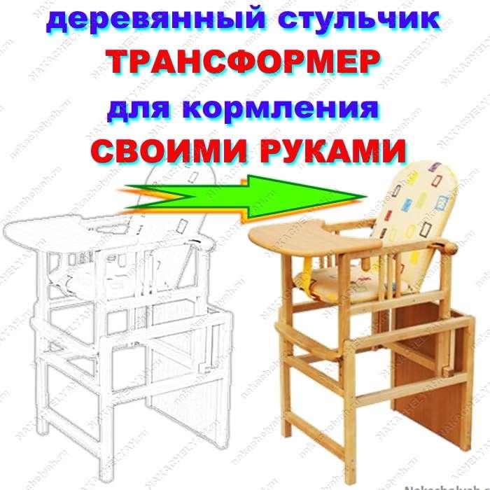 Обзор детских стульчиков для кормления