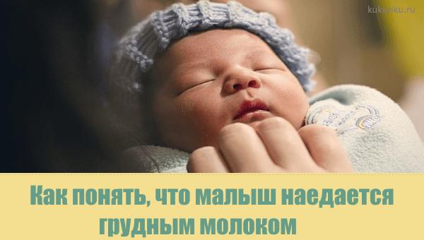 Наедается ли ваш ребенок грудным молоком?