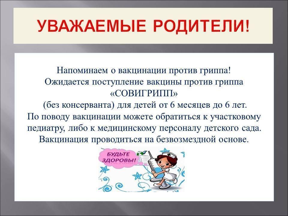 Прививки новорожденным в роддоме
