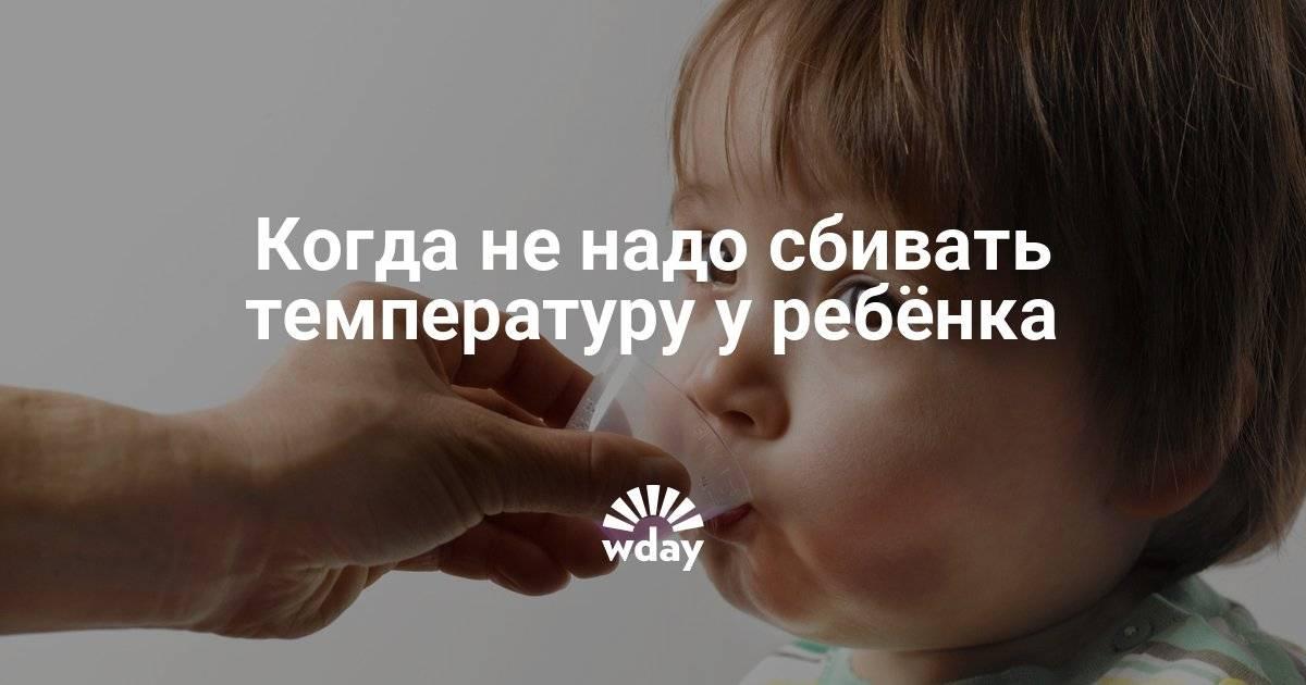 Какая температура у ребенка считается нормальной, а какую надо сбивать?