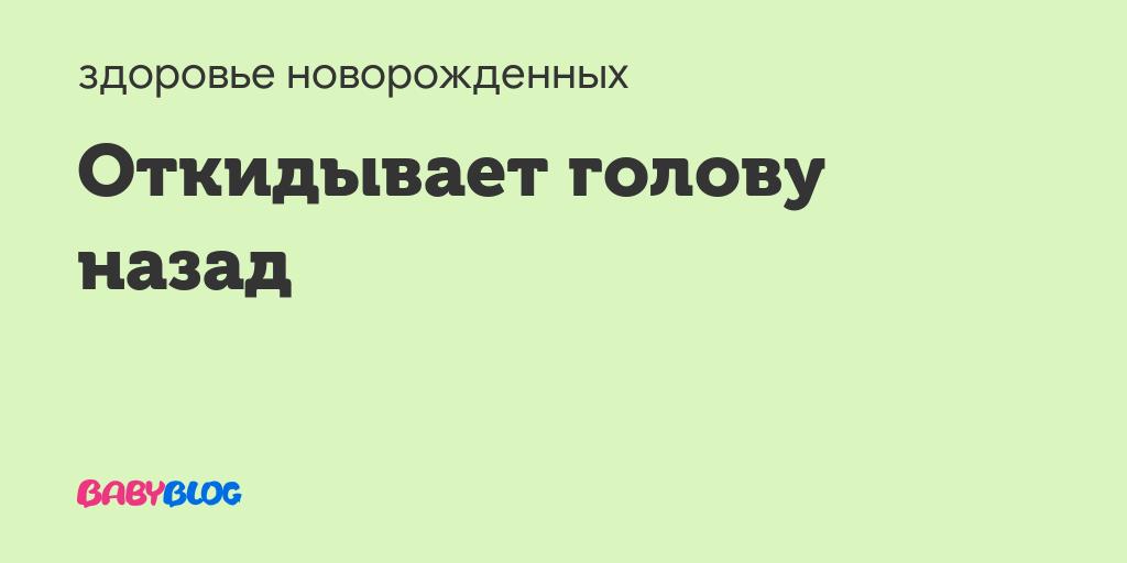 Выгибается при кормлении... - запись пользователя настасья (id1005377) в сообществе здоровье новорожденных в категории разное - babyblog.ru