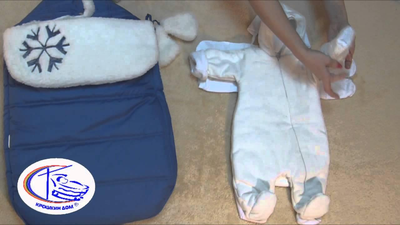 Что одевать под пуховой конверт грудничку? - запись пользователя кристина (id1265369) в сообществе выбор товаров в категории детская одежда - babyblog.ru