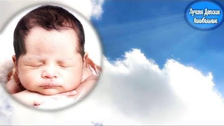 Классическая музыка для новорожденных