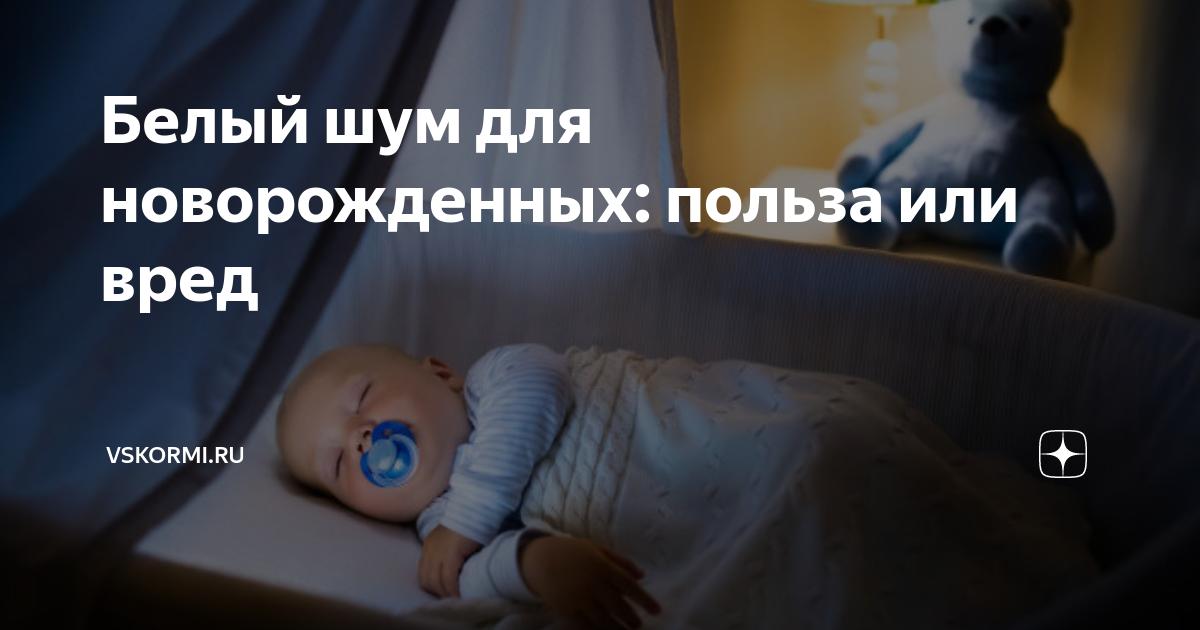 Белый шум для новорожденных: что это?