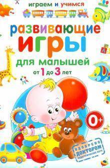 Развивающие игры для детей от 3 до 6 месяцев