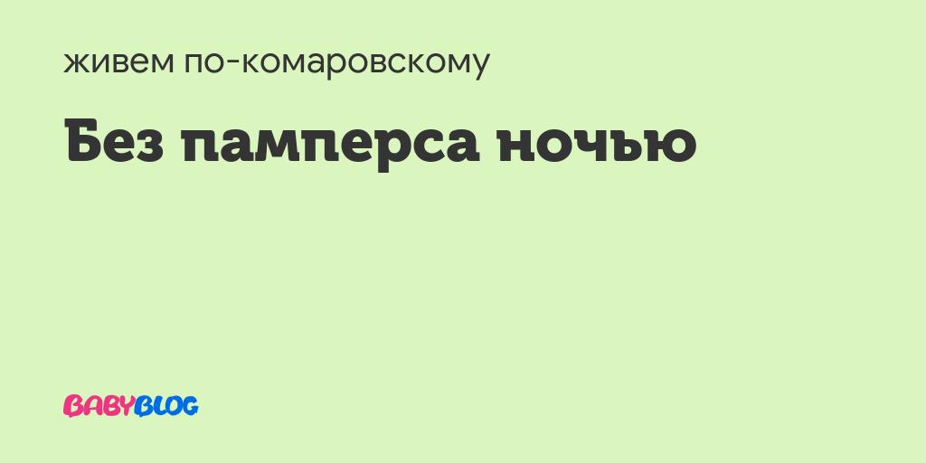 А в каком возрасте вы отучили ребенка от памперсов ?? - как отучить ребенка от памперса ночью - запись пользователя алма курманова (alma93) в сообществе образ жизни беременной в категории вредные привычки, их влияние и способы борьбы - babyblog.ru