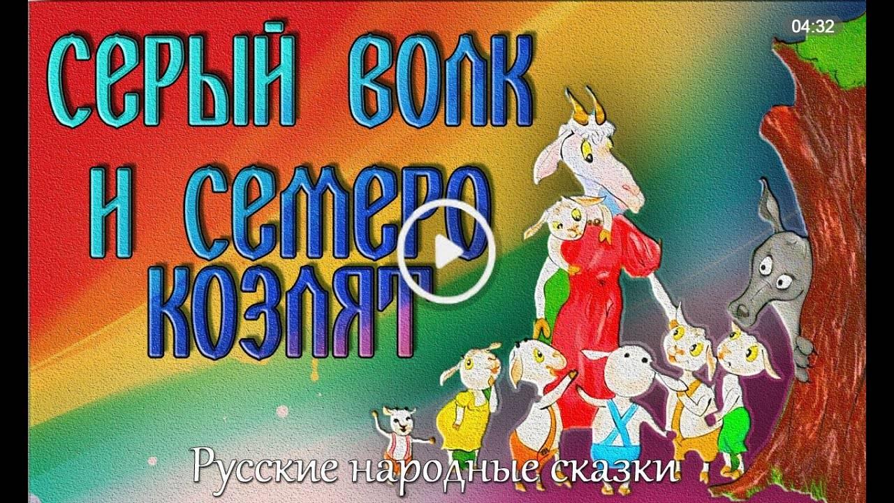 Сказки для детей - читать детские сказки онлайн