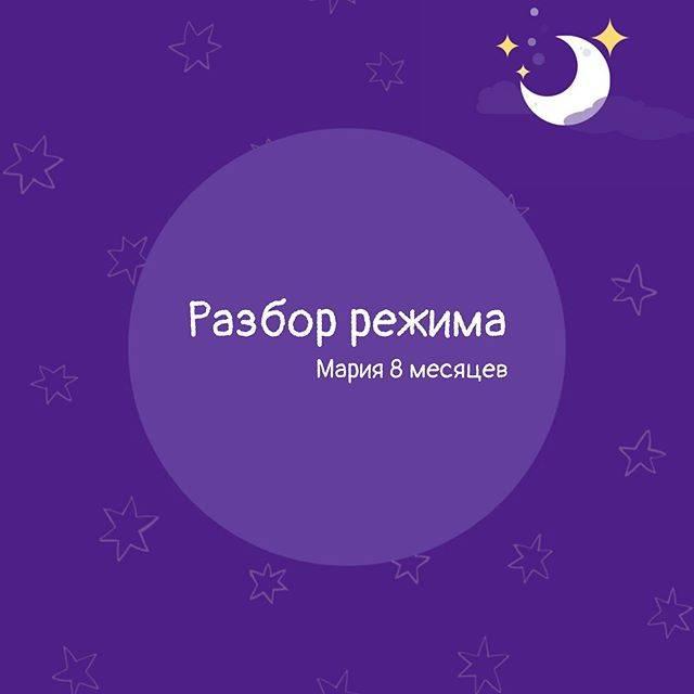 Уход на ночной сон в 2-3 месяца - запись пользователя ирина (mis) (id2066897) в сообществе развитие от рождения до года в категории режим дня - babyblog.ru
