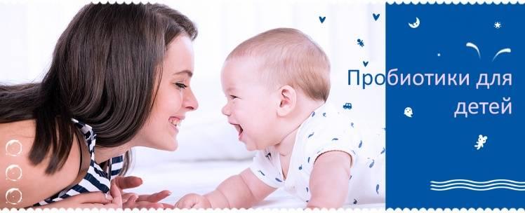 Нужны ли бифидобактерии для новорожденных?