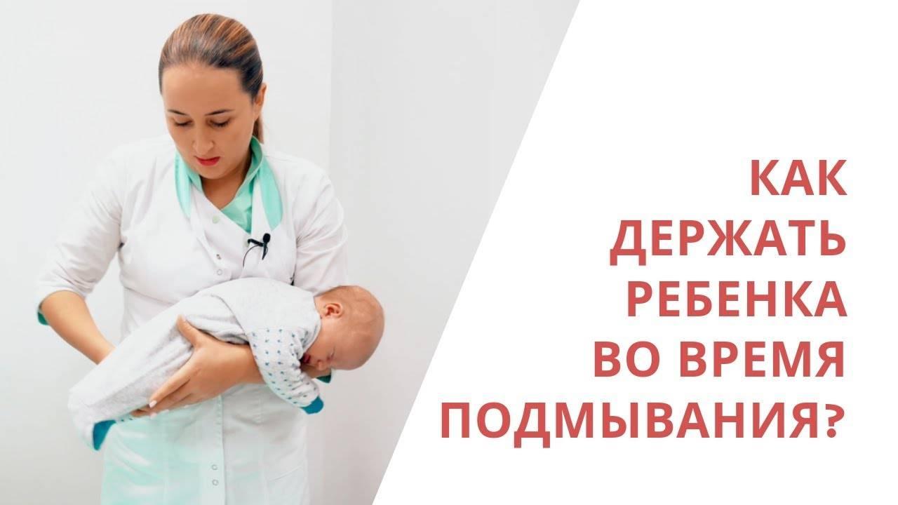 Как держать новорожденного при подмывании