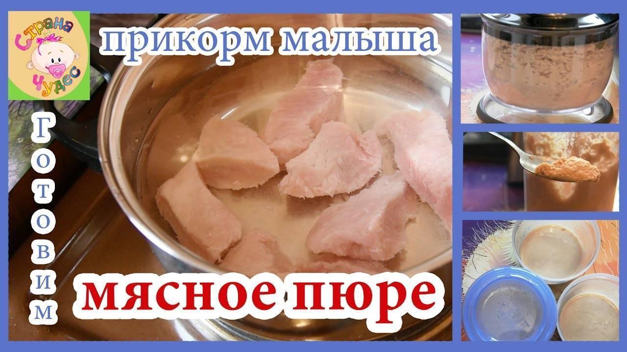 Прикорм мясо для ребенка на грудном вскармливании