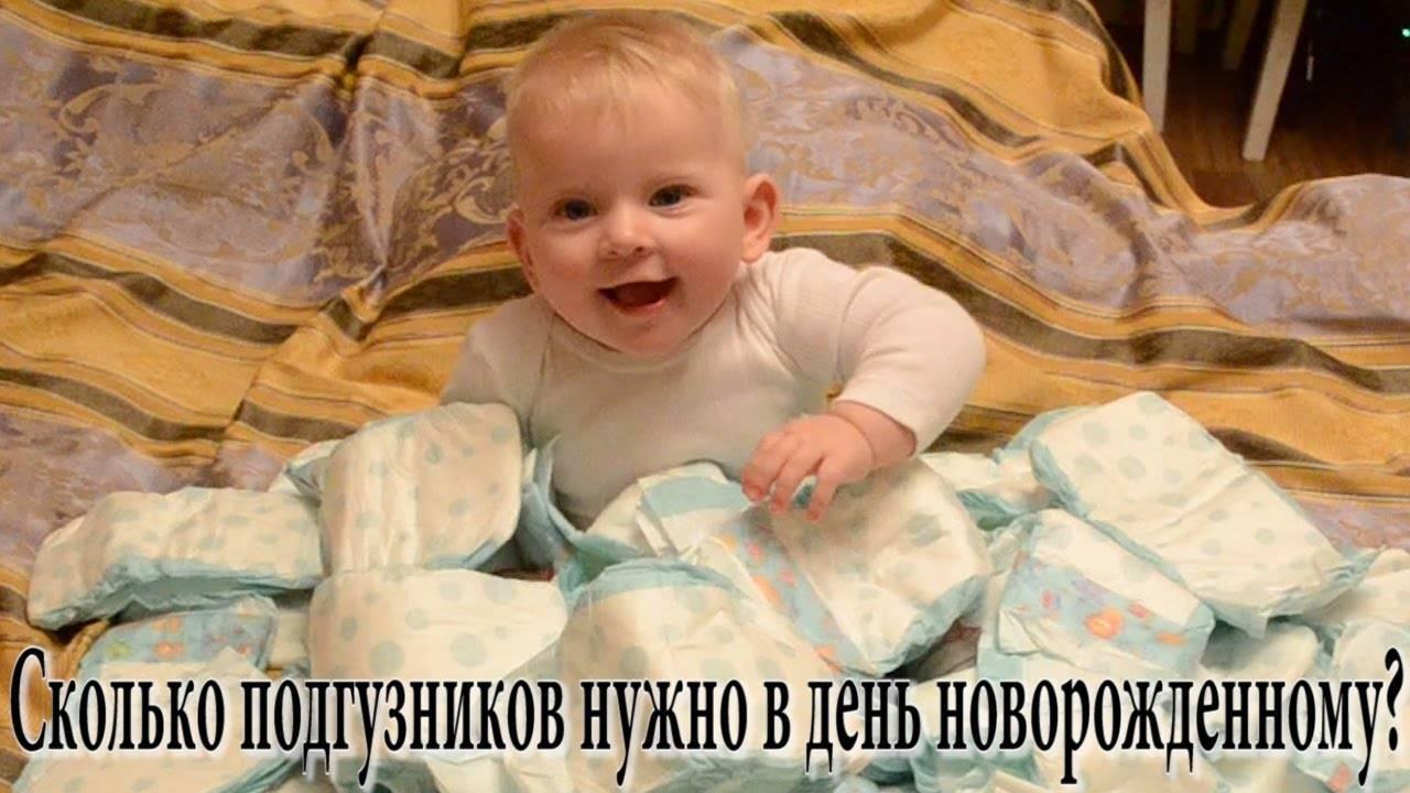 Сколько подгузников каждый день нужно новорожденному крохе