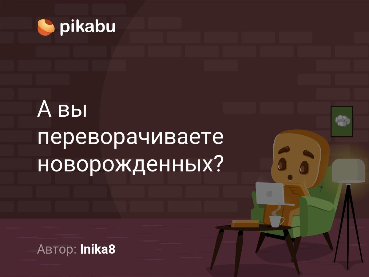 Rebenok-motaet-golovoi - запись пользователя танюша (tan131) в сообществе здоровье новорожденных в категории разное - babyblog.ru