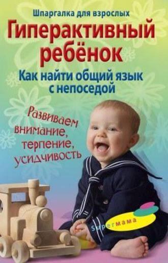 Детская гиперактивность: ее виды, симптомы и методы лечения