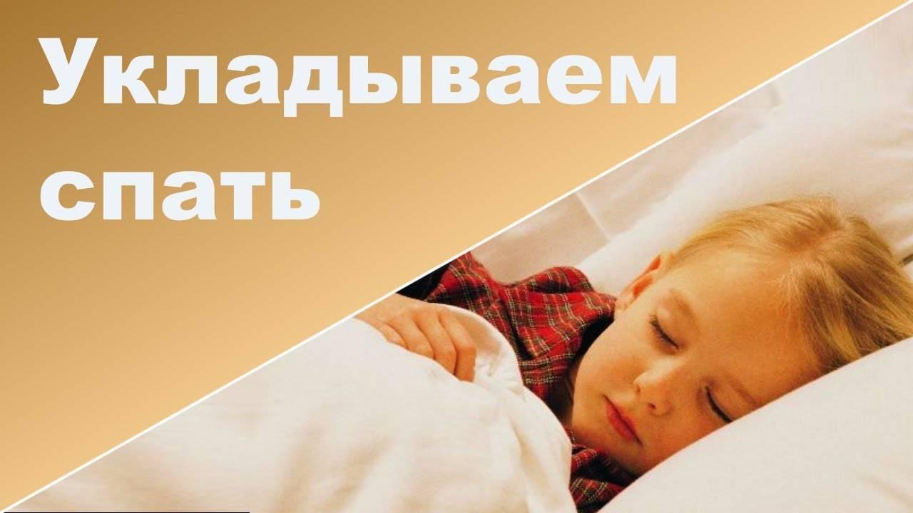Как научить ребенка засыпать самостоятельно ( без груди!)
