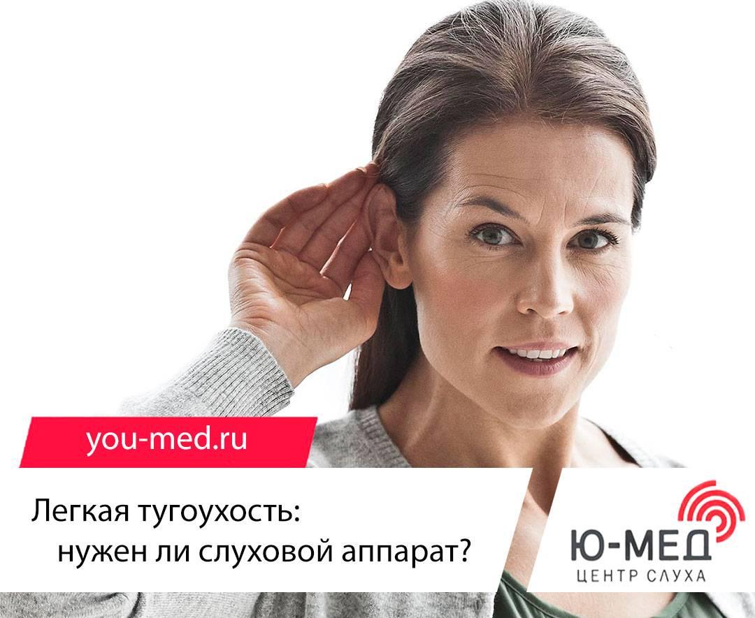 Где проверить слух у ребенка? (москва)