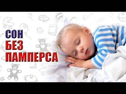 Как приучить ребенка спать без памперса ночью — полезные советы