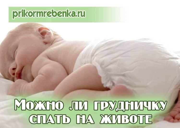 Правда ли, что младенцу нельзя спать на животе, и как сделать его сон безопасным?