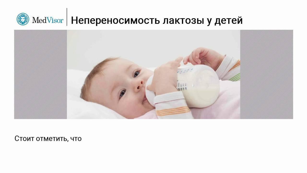 Непереносимость грудного молока: симптомы у грудных детей