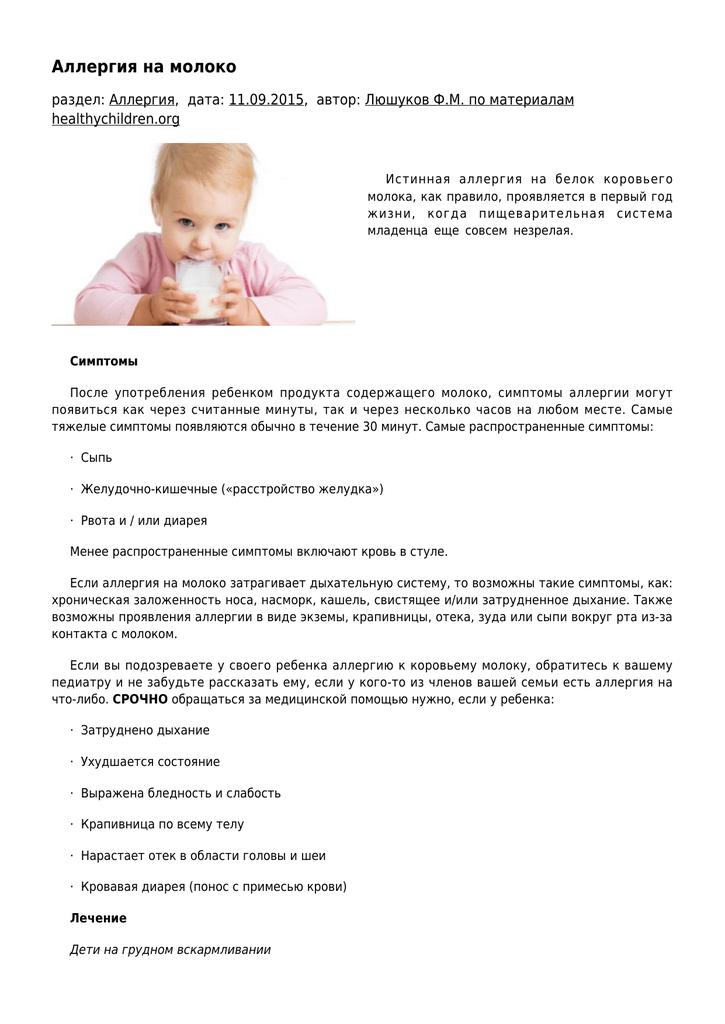 Если у грудничка аллергия на молоко — как определить
