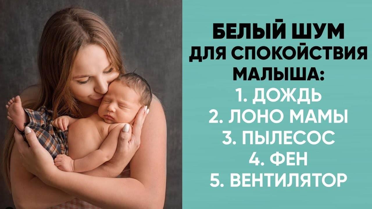 Вреден ли белый шум? - запись пользователя света (id2133749) в сообществе здоровье новорожденных в категории разное - babyblog.ru