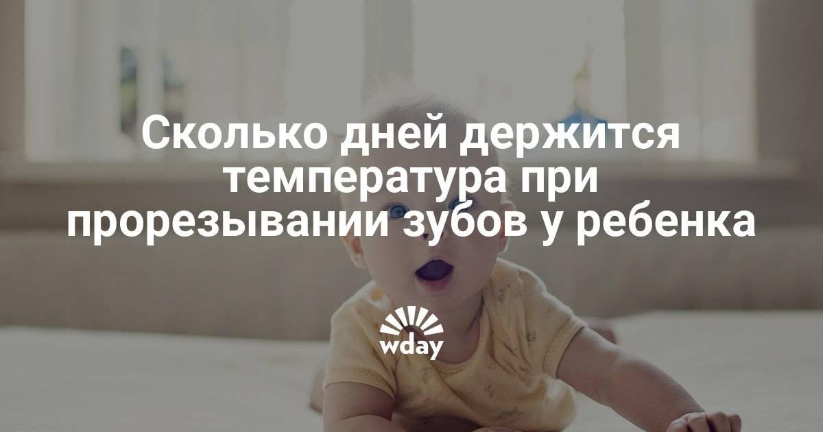 Сколько держится температура при прорезывании зубов у ребенка