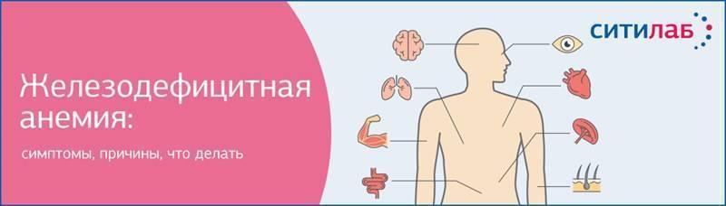 Все о железодефицитной анемии у детей разных возрастов
