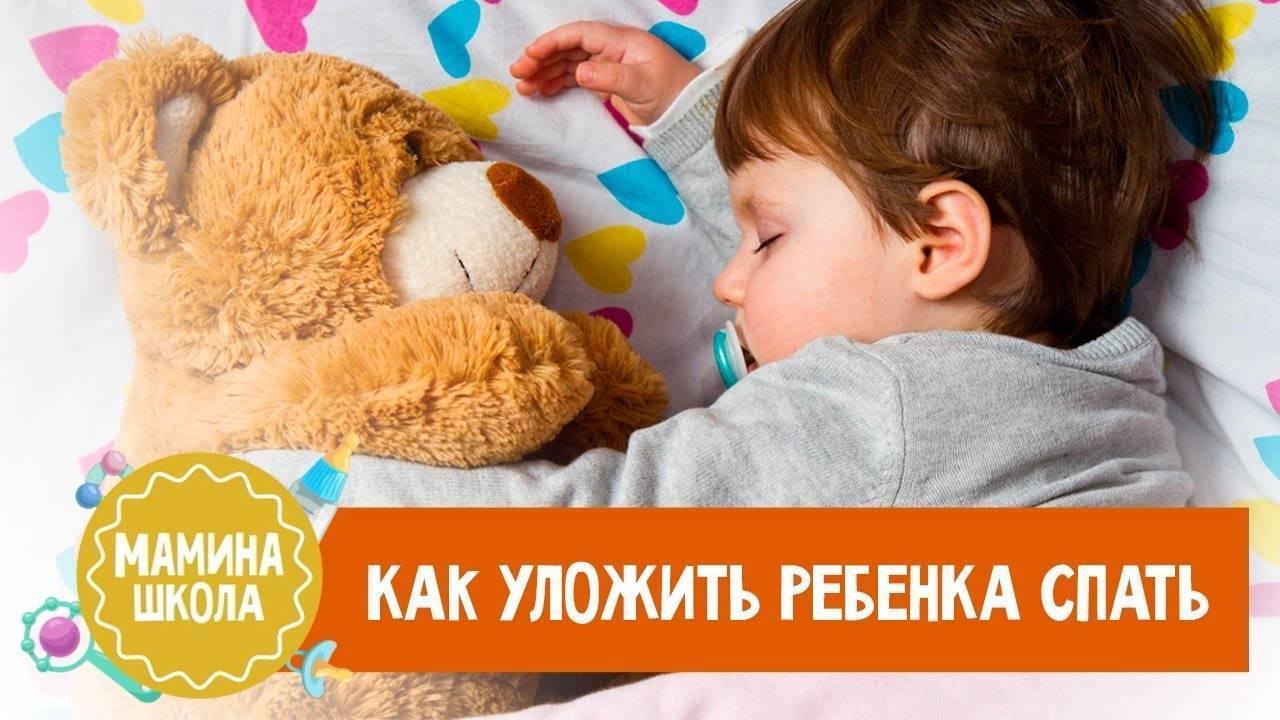 Усыпление младенца